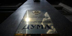 Комитет ГД по финрынку поддержал законопроект о передаче АИЖК банка «Российский капитал»