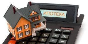 Как выгодно досрочно погасить ипотеку в Сбербанке