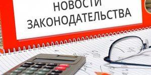 Что дольщикам даст новый компенсационный фонд?